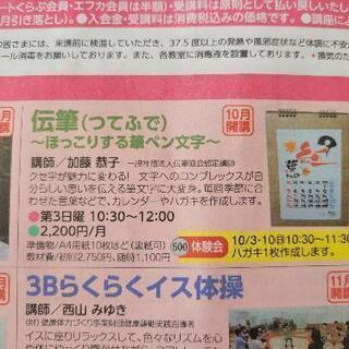 フジカルチャースクール エミフルMASAKI教室
