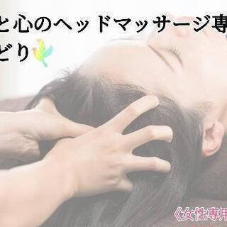 お顔と心のヘッドマッサージ専門店いろどりです!