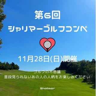 【東海・愛知】気軽にゴルフ婚活♡ゴルコン11月開催⛳️
