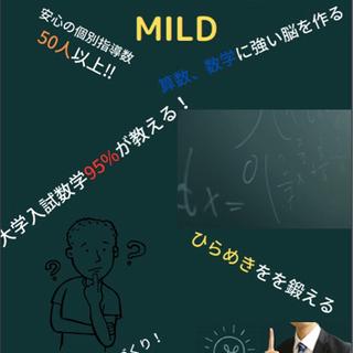 心を育てるオンライン塾''MILD''