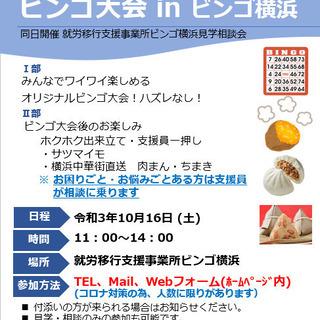 お困りごと相談に乗ります!ビンゴ大会 in ビンゴ横浜