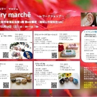 Qery marché 〜in ワークショップ〜