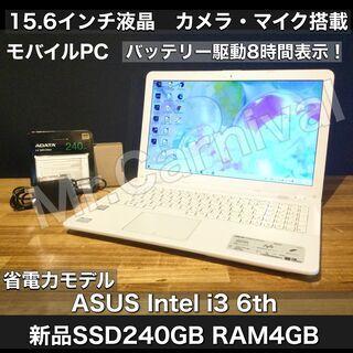【ネット決済・配送可】一宮でWindows10搭載機! 白いAS...