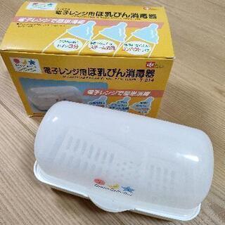 哺乳瓶消毒ケース 電子レンジ用