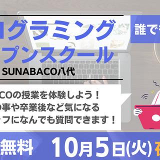 SUNABACOって何?? 見学会・オープンスクール開催!