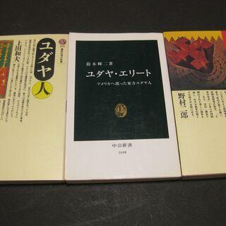 ユダヤ人に関する本 3冊 新書版