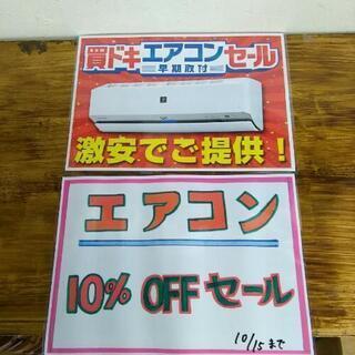 【期間延長!】エアコン10%OFFセール!! 開催期間10月末まで!