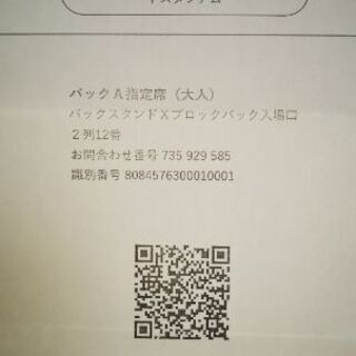 10月3日 徳島ヴォルティス vs サガン鳥栖