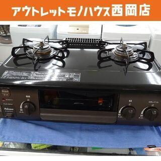 2021年製 パロマガステーブル LPガス 水無しグリル IC-...