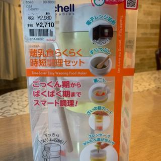 リッチェル 離乳食 Richell 調理セット