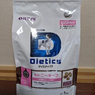 【ネット決済・配送可】ダイエティクス 犬用特別療法食 キドニーキープ