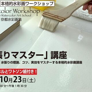【京都水彩画塾の水彩画ワークショップ】2021年10月23日(土)
