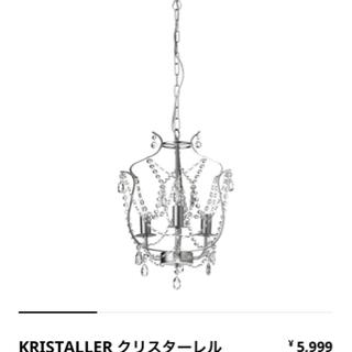 【ネット決済】IKEAシャンデリア美品
