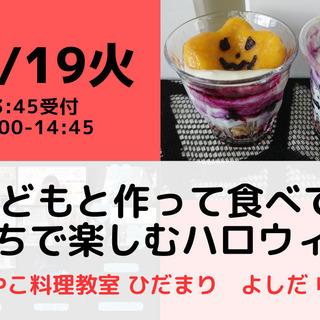 【無料・オンライン】10/19(火)受付13:45・親子で作ろう...