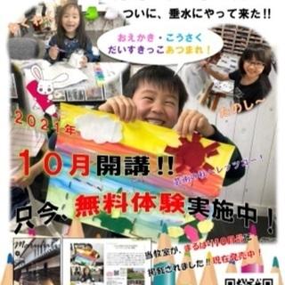 YCG絵画・造形教室