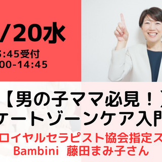 【無料・オンライン】10/20(水)受付13:45・【男の子ママ...
