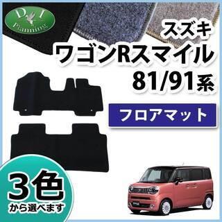 【新品未使用】ワゴンRスマイル MX81S MX91S フロアマ...