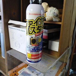 ヒシヤ商店からのお知らせ2021100102(消火器)
