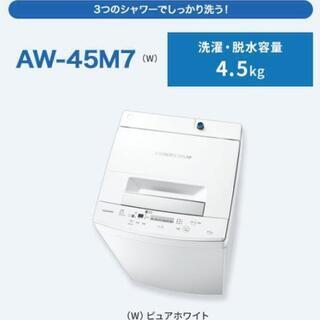 【決まりました】TOSHIBA 東芝 AW-45M7 20…