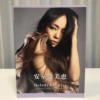 安室奈美恵 楽譜 Melody & Lyrics シングルコレクション