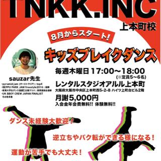 キッズブレイクダンス教室 TNKK.INC上本町校