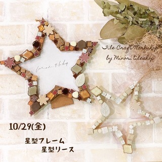 10/29 星型フレーム&リース