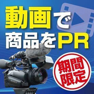☆キャンペーン中☆商品やサービスのPR動画を制作します!