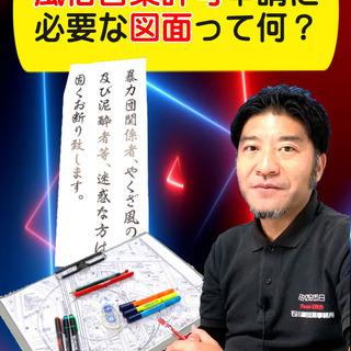 東京【風俗営業許可】図面、調査測量・計測のプロが図面作成方法解説...
