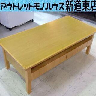 センターテーブル 幅115cm 木製 ナチュラル 引出し付き 三...