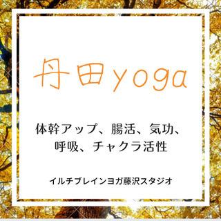 東洋医学がベースになっている健康法☆丹田ヨガ体験会