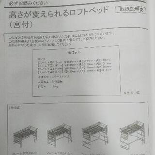 【受渡し決定】高さが変えられるロフトベッド(解体済)