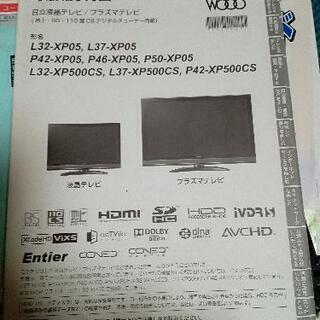 【ネット決済】プラズマテレビ 42インチ