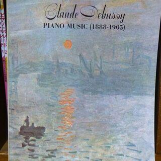 ドビュッシー 初期のピアノ作品集 ドーヴァー社 輸入楽譜