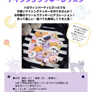 ハロウィンアイシングクッキーレッスン♡川越市