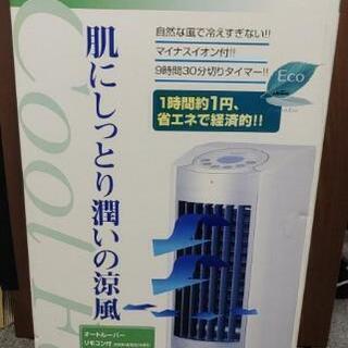 ■無料■ ¥0 差し上げます! 美品/リモコン付き冷風扇/涼風/...