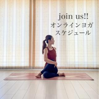 【毎週水・土ZOOMでのオンラインヨガ開催中】