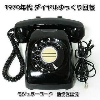 黒電話レトロ
