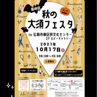 秋の大須フェスタin東区民文化センター 開催のお知らせ
