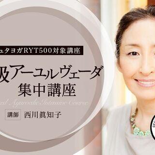 【11/15】【イシュタヨガRYT500対象講座】上級アーユルヴ...
