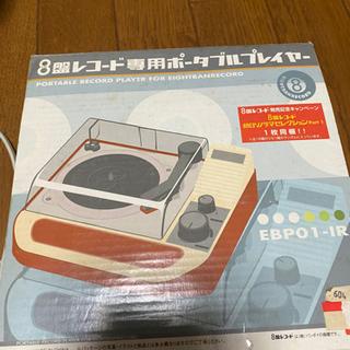 【ネット決済・配送可】8盤レコード専用ポータブルプレイヤー