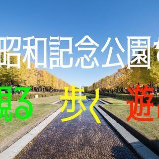ついに今日!☆★秋の昭和記念公園散策!友達作りに☆★