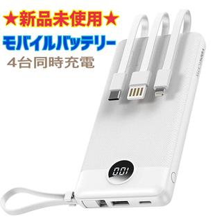 【新品】モバイルバッテリー 10000mAh 4in1ケー…