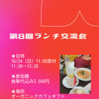 第8回!!ランチ交流会(^^)