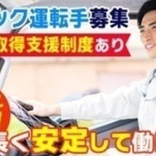 【未経験者歓迎】4t地場配送トラックドライバー/未経験OK/資格...