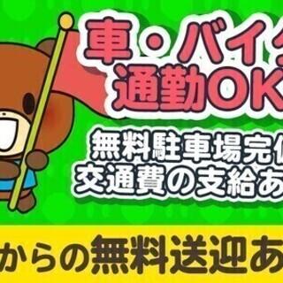 【週払い可】【入社祝金30万円】車・バイク通勤OK♪履歴書不要×...