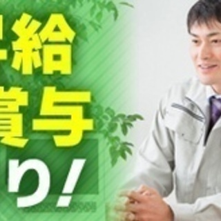 2次電池/電子部品材料の製造課員/正社員/多治見市/昇給あり/賞...