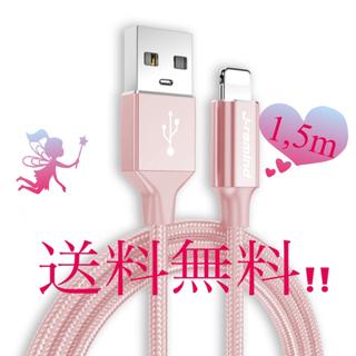 再入荷【直接取引限定】1,5m♡iPhone充電ケーブル♡充電器...