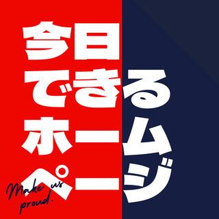 【今日ホームページを作って帰る!!】山手線各駅でホームページ作成...