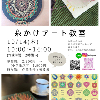 【糸かけアート教室】10/14(木)