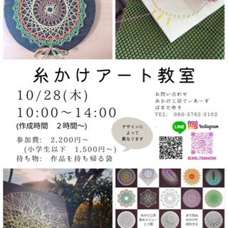 【糸かけアート教室】10/28(木)